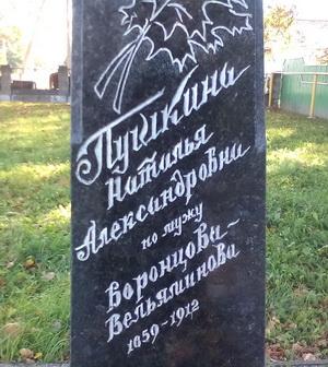 Pamyat-Natalia-Pushkina