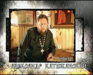 отец  Александр Катюжанский