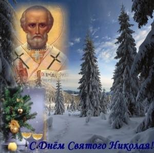 С праздником св. Николая Чудотворца