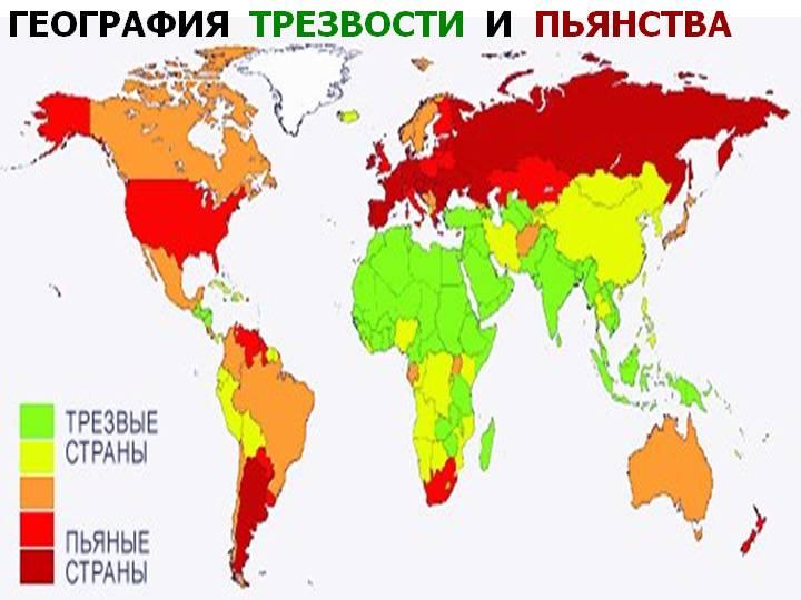 География трезвости и пьянства