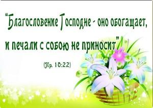 blagoslovenie Gospodne
