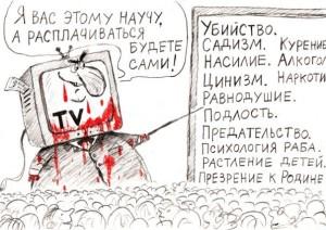 Телевизионное насилие
