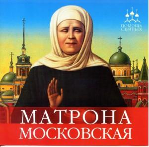 Матрона Московская помоги