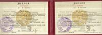 диплом индустриального техникума в гор подольске 1979 год день Стоимость доставки: