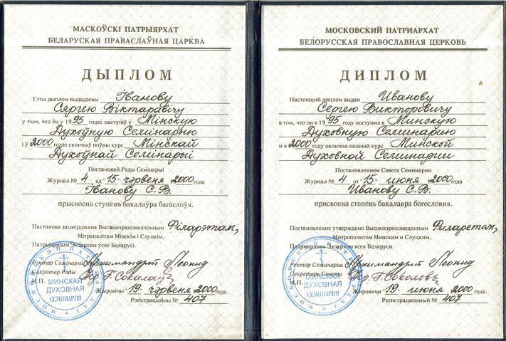Диплом Минской Духовной Семинарии