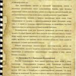 10 Канонизация Натальи Александровны Пушкиной
