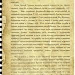 11 Канонизация Натальи Александровны Пушкиной