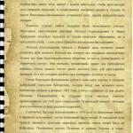 12 Канонизация Натальи Александровны Пушкиной