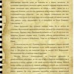 13 Канонизация Натальи Александровны Пушкиной