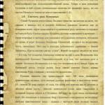 14 Канонизация Натальи Александровны Пушкиной