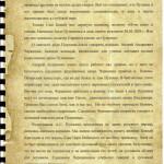 15 Канонизация Натальи Александровны Пушкиной