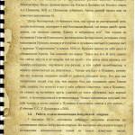 16 Канонизация Натальи Александровны Пушкиной