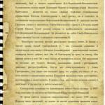 17 Канонизация Натальи Александровны Пушкиной
