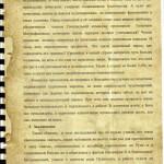 18 Канонизация Натальи Александровны Пушкиной