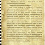 19 Канонизация Натальи Александровны Пушкиной