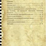 2 Канонизация Натальи Александровны Пушкиной