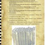 20 Канонизация Натальи Александровны Пушкиной