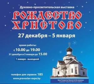 Выставка в Минске