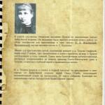 21 Канонизация Натальи Александровны Пушкиной