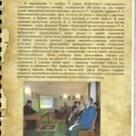 23 Канонизация Натальи Александровны Пушкиной