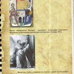 24 Канонизация Натальи Александровны Пушкиной