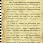 3 Канонизация Натальи Александровны Пушкиной