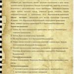 4 Канонизация Натальи Александровны Пушкиной