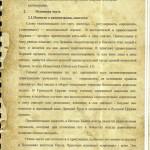 5 Канонизация Натальи Александровны Пушкиной