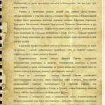 6 Канонизация Натальи Александровны Пушкиной