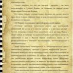 7 Канонизация Натальи Александровны Пушкиной
