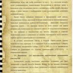 8 Канонизация Натальи Александровны Пушкиной
