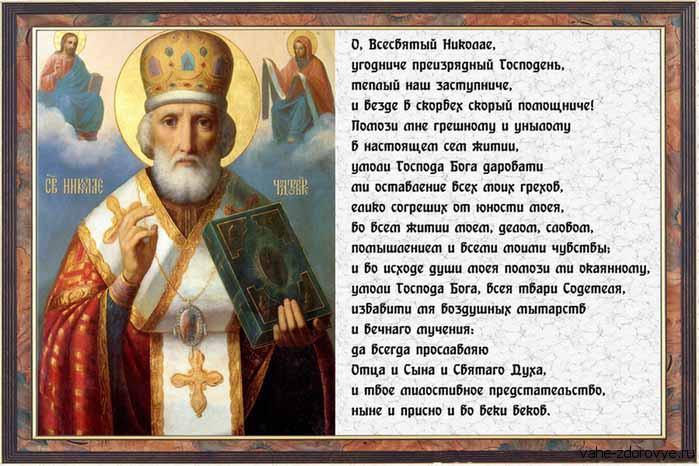 molitva Николаю угоднику