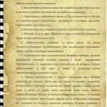 9 Канонизация Натальи Александровны Пушкиной