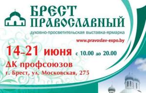 VI_duhovno_prosvetitelskaya_megdunarodnaya_vistavka