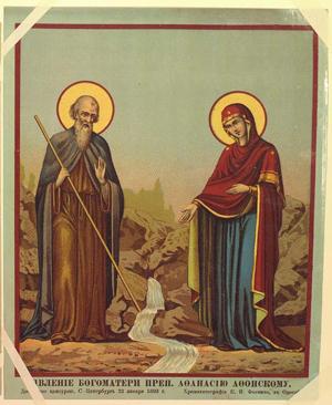 Афанасий и Богородица