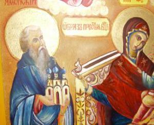 Святой Афанасий Афонский