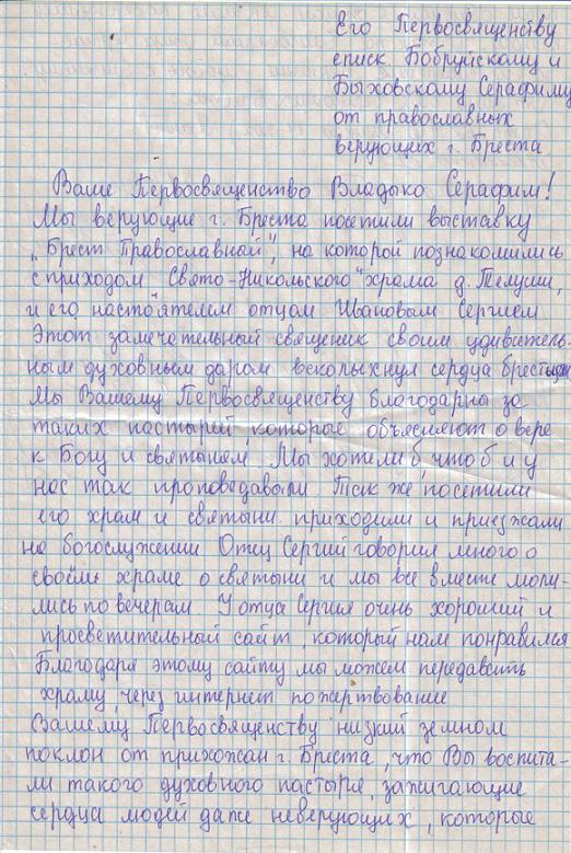 Otziv-iz-Bresta-1