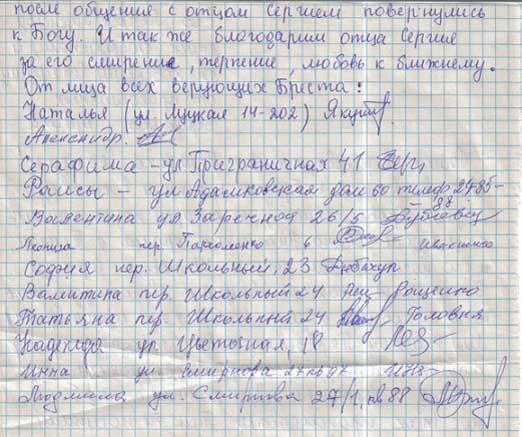Otziv-iz-Bresta-2