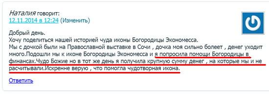 Natalia-iz-Sochi-otziv
