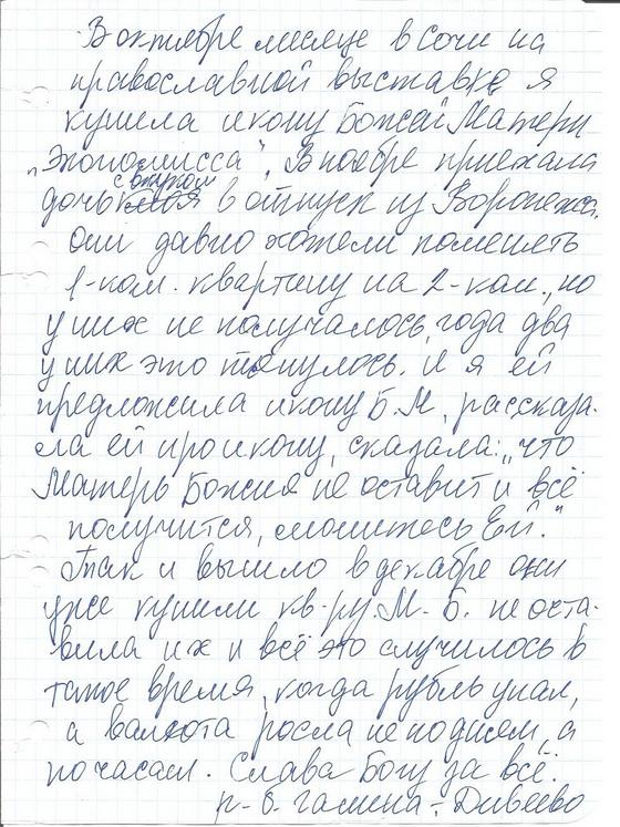 otziv_Galini-Soshi-Lipetsk