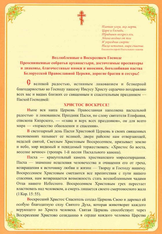 pashalnoe-poslanie-mitropolita-1