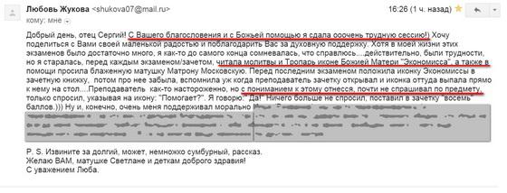 otziv_Lubov_Zhukova