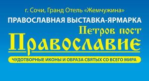 zastavka_pravoslavie