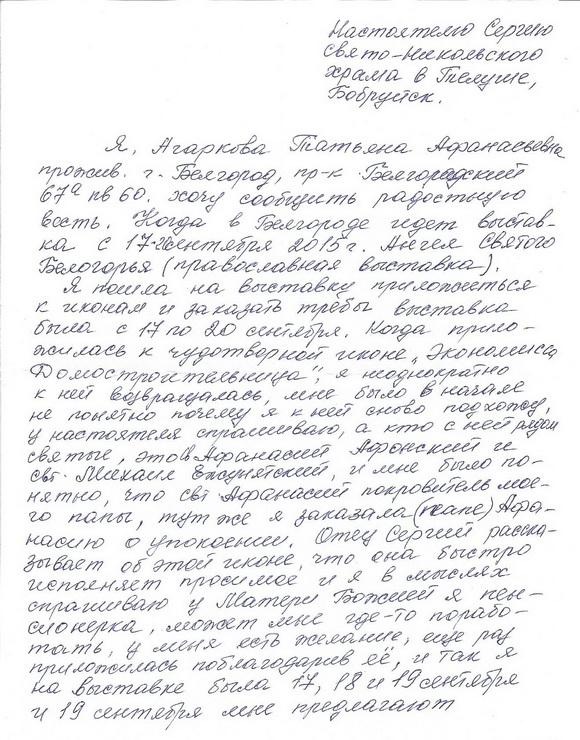 tatiana-belgorod-1