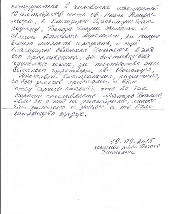 tatiana-belgorod-2