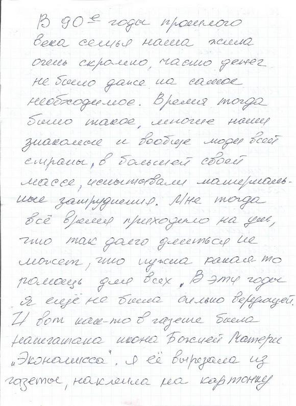 Elena-belgorod-1
