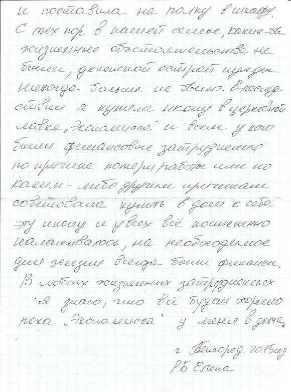 Elena-belgorod-2