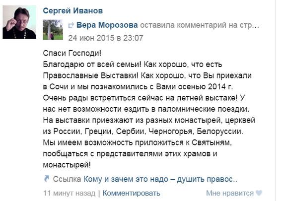 Otziv-Veri-iz-Sochi