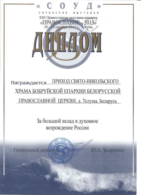 Diploma-Sochi