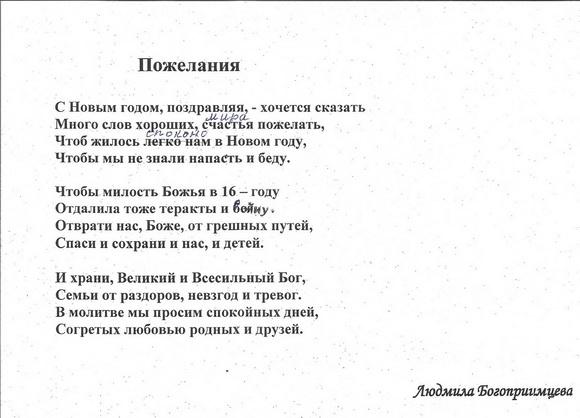 Ludmila-Bogopriimceva-1
